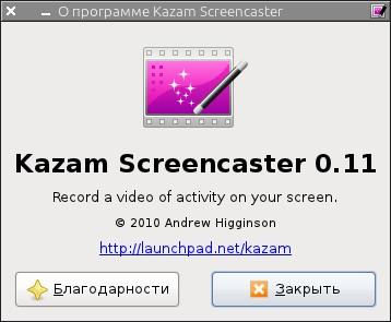 Kazam Screencaster - приложение для создания скринкастов в Линукс - окно о программа