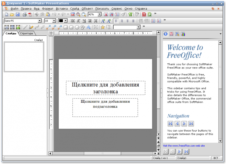 SoftMaker FreeOffice 2012 пример презентация