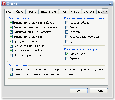 SoftMaker FreeOffice 2012 окно опций