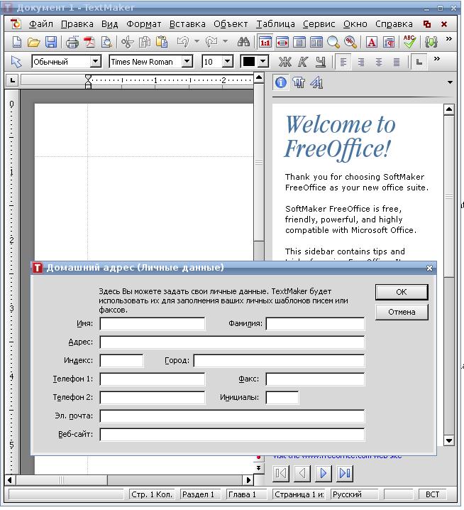 SoftMaker FreeOffice 2012 первый запуск TextMaker