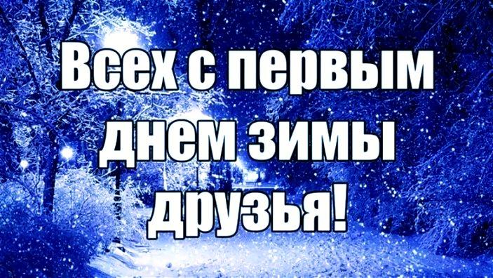 dekabr.jpg