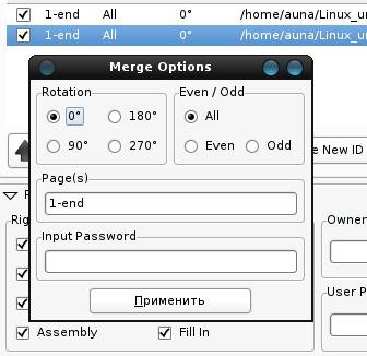 PDF Chain - редактирование pdf в Linux