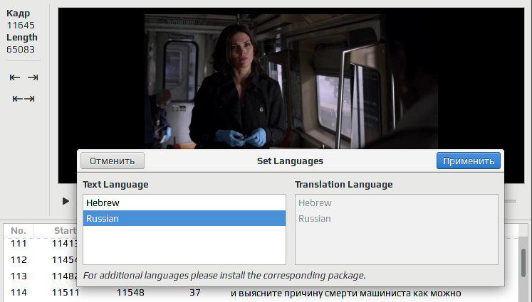 Gnome Subtitles / Простое графическое приложение для