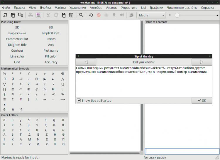 wxMaxima / Графический интерфейс для системы компьютерной