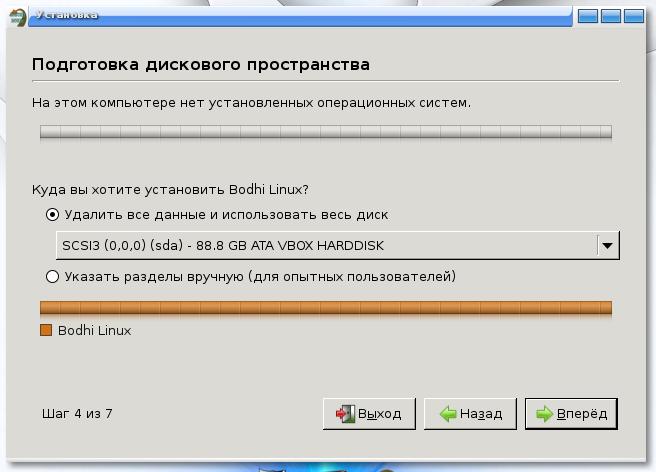 Bodhi Linux - форк Ubuntu