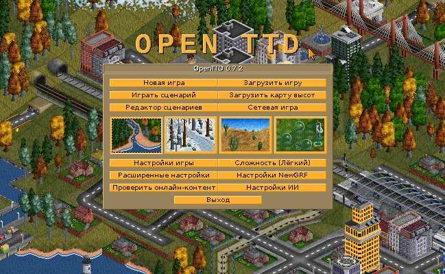игра OpenTTD