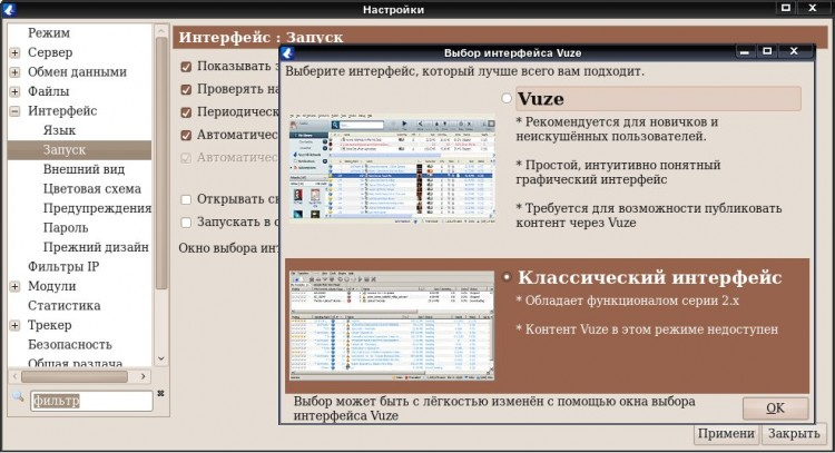 Vuze / Azureus