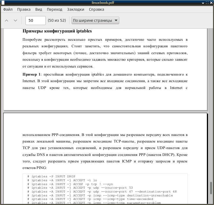 Архитектура linux книга скачать