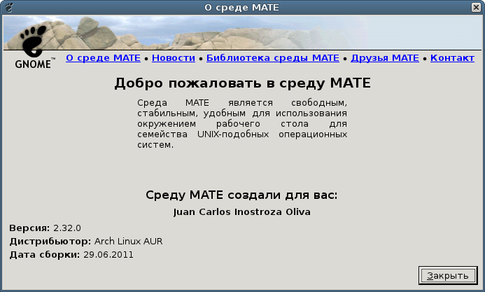 Mate Desktop Environment (MDE) - последователь gnome 2