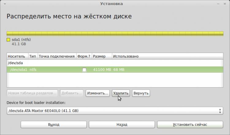 linux mint 11 росинка