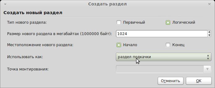 linux mint настройка