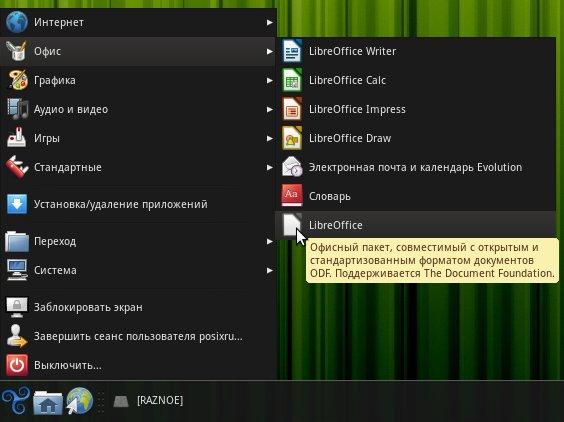 Trisquel - модификация Ubuntu