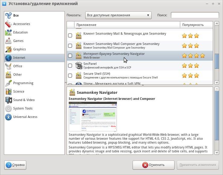 Trisquel - модификация Ubuntu - Центр приложений