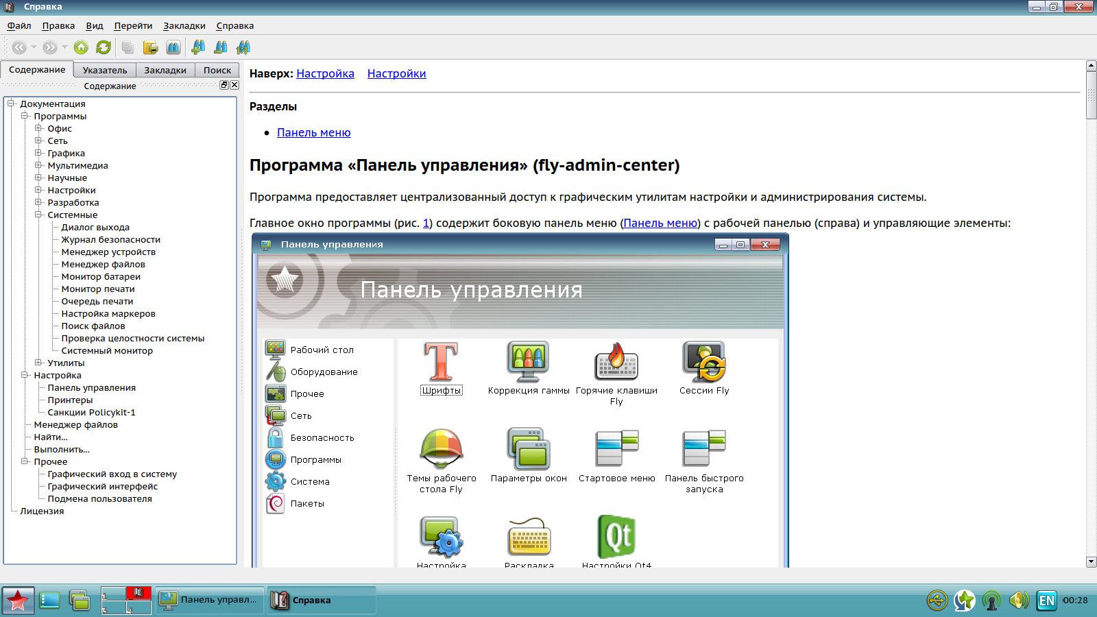 Создание образа системы/ бэкап системы Windows 7 3
