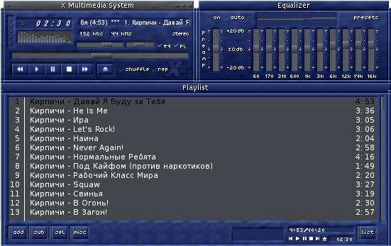 XMMS - это универсальный аудио-проигрыватель mp3 и ogg с поддержкой скинов Winamp для Linux
