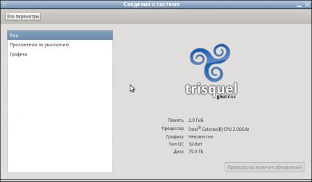trisquel_039.png