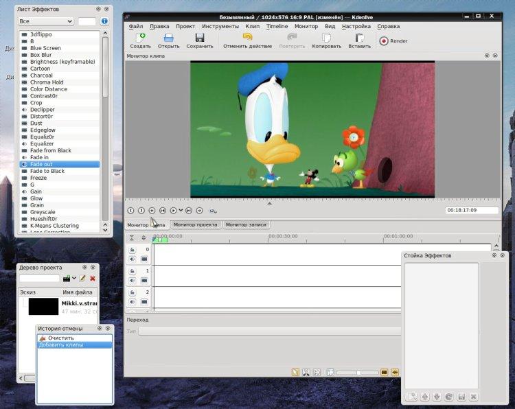 Kdenlive - нелинейный видео-редактор для Линукс