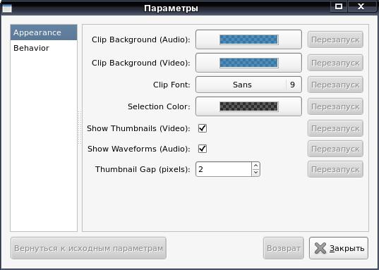 нелинейный видео редактор для Линукс
