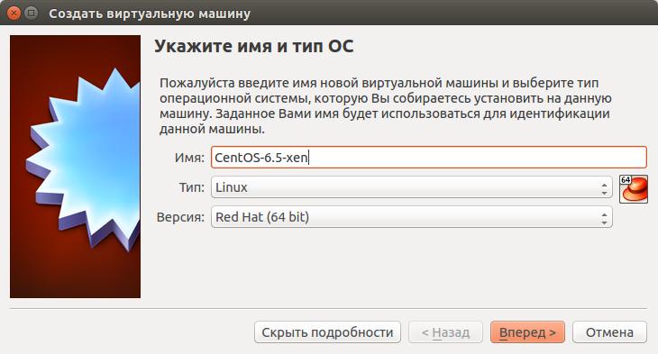 Установка Xen в CentOS 6 - создание виртуальной машины