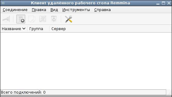 Remmina